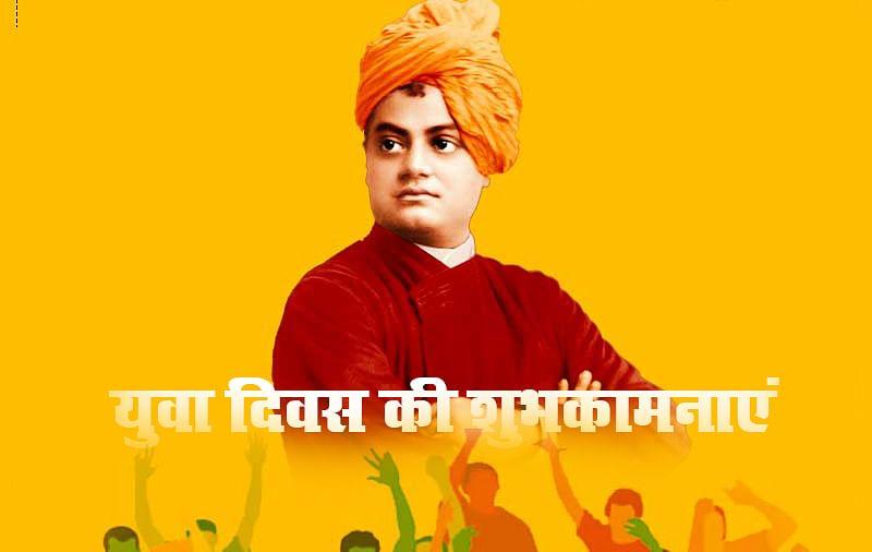 National Yuva Diwas Ki Shubhkamnaye, Wishes, Images, Quotes, Messages, Swami Vivekanand Jayanti, Thoughts, Slogan, Speech, 12 January 2021
