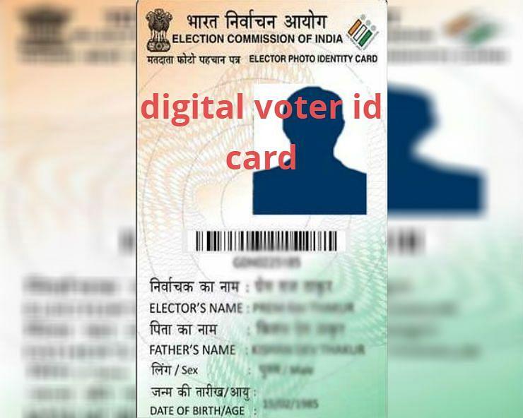 बिहार पंचायत चुनाव के लिए मतदाता पहचान पत्र लेना हुआ आसान, जानें मोबाइल में कैसे कर सकेंगे डाउनलोड