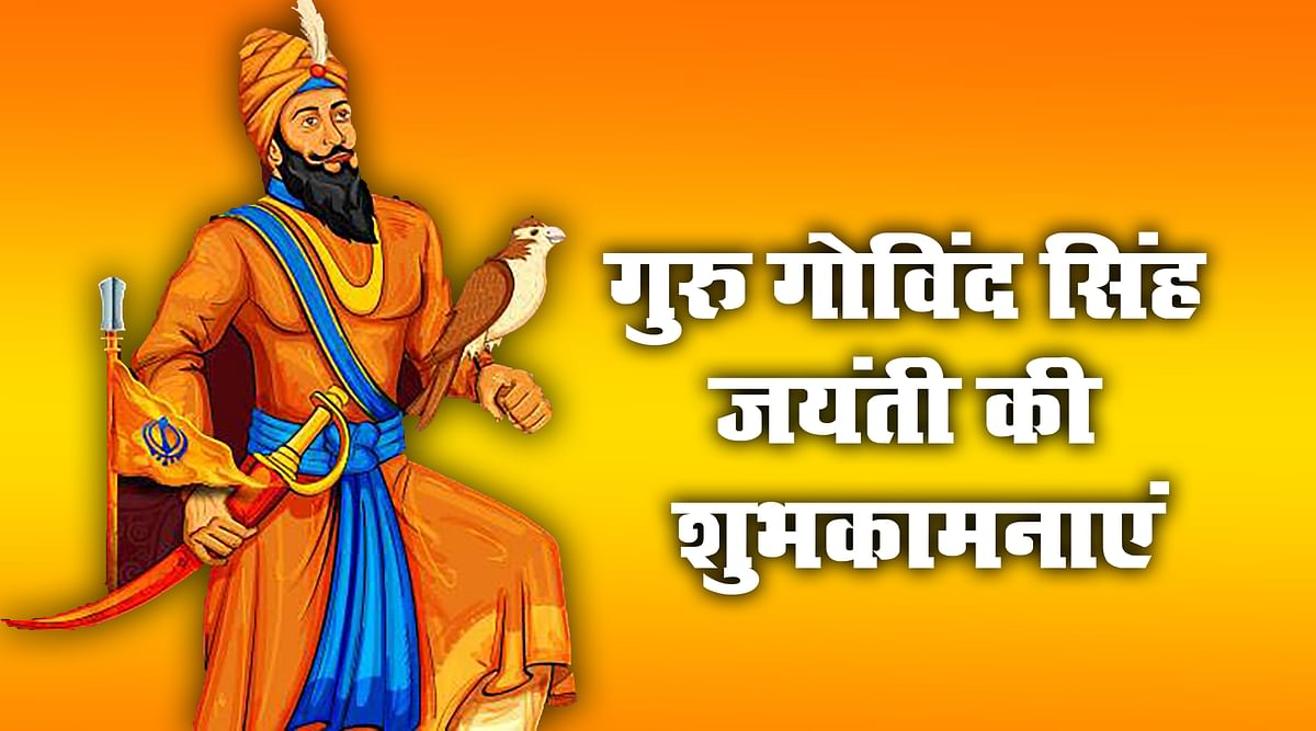 Guru Gobind Singh Birthday 2021, Guru Gobind Singh Jayanti 2021 Wishes, Photos, Gifs, status 8