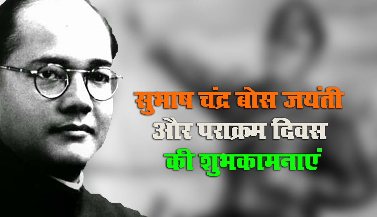 Shubhash Chandra Bose Jayanti, Prakaram Diwas, Wishes Images Quotes Thoughts 15
