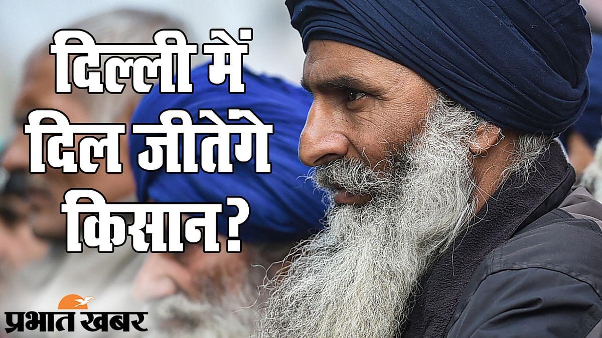 अन्नदाताओं को ट्रैक्टर रैली की इजाजत, बोले संगठन के नेता: दिल्ली में दिल जीतेंगे किसान