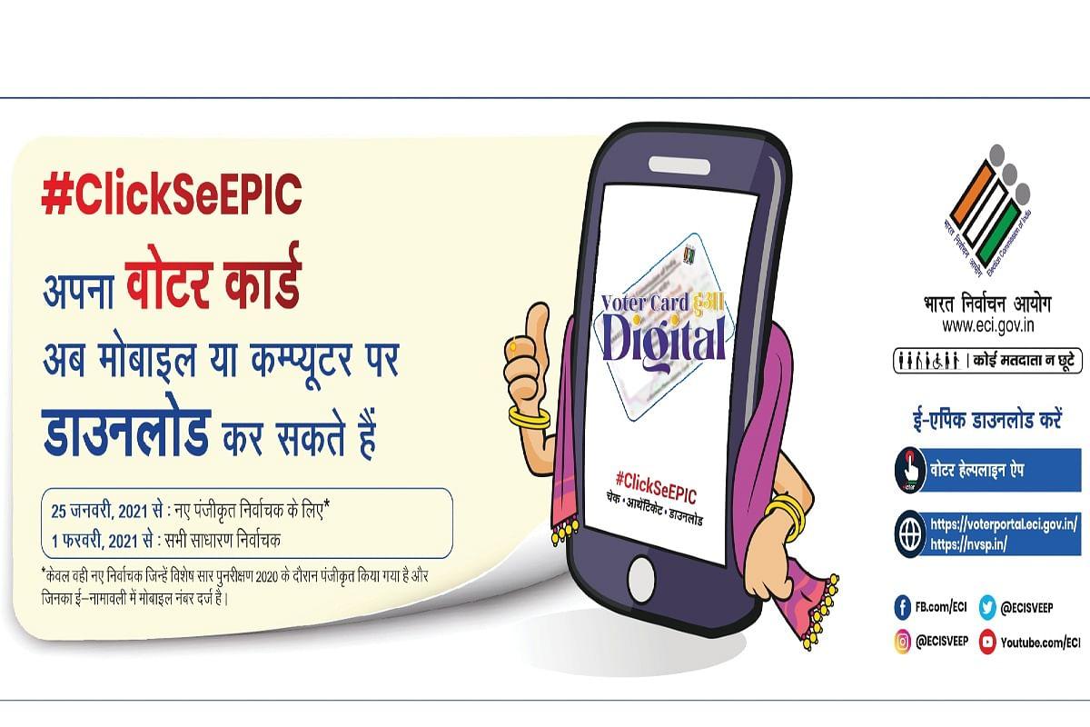 Digital Voter ID Card LIVE UPDATES : डिजिटल वोटर कार्ड की आज होगी शुरूआत, आसानी से ऐसे कर सकेंगे डाउनलोड