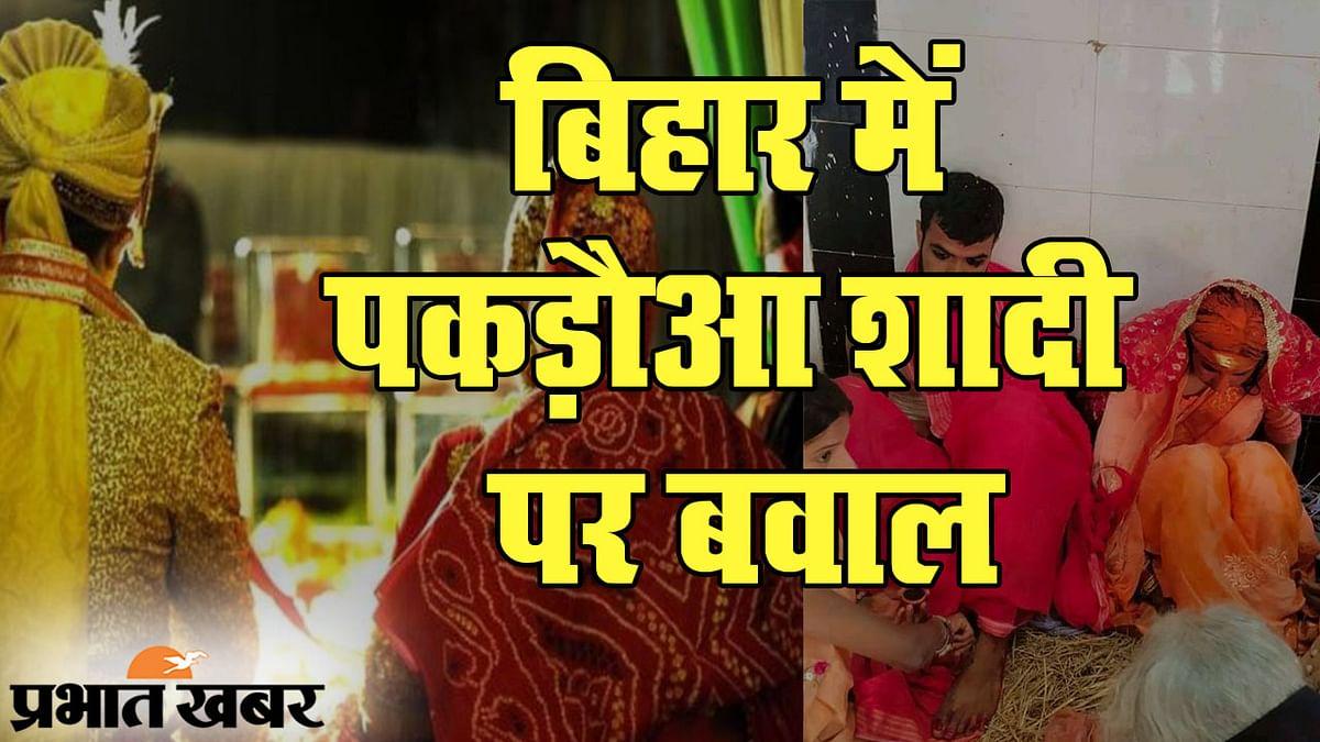 बिहार में नौकरी ज्वॉइन करने से पहले जबरन शादी, वायरल फोटो से खुला राज तो घरवालों ने पीट लिया कपार