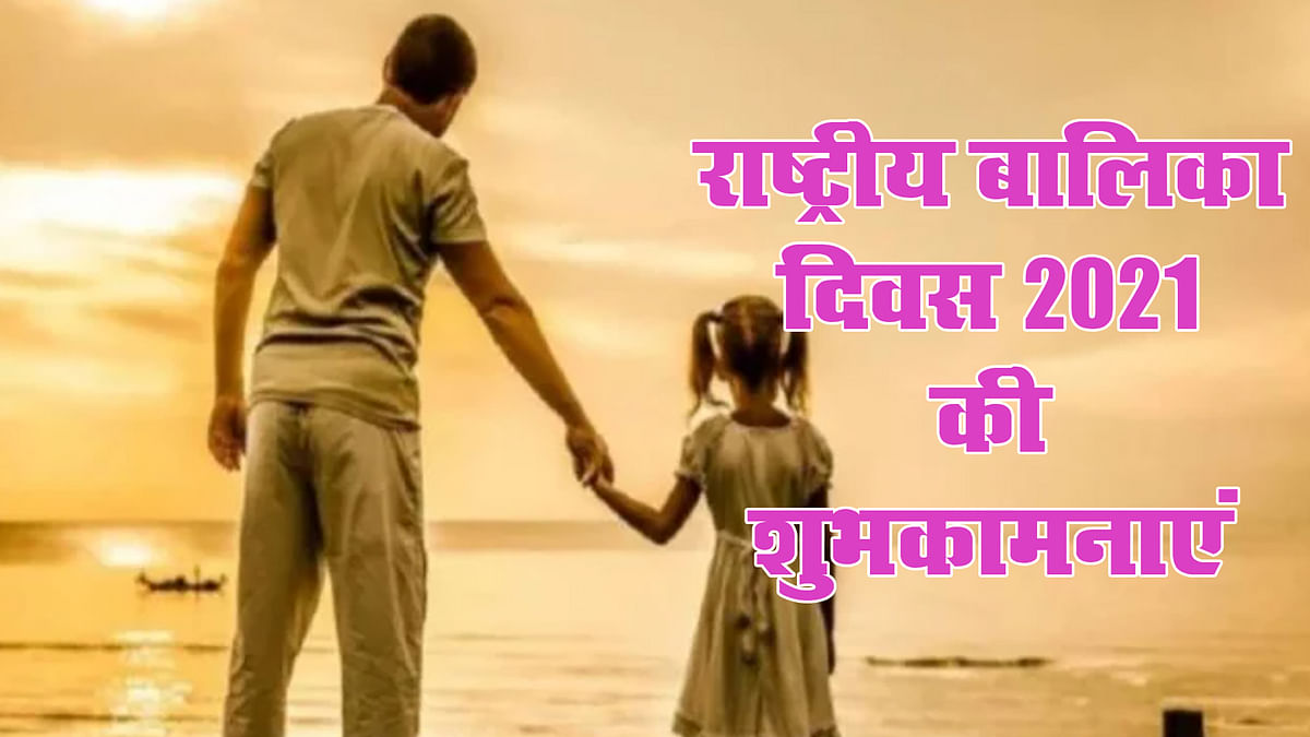 Happy National Girl Child Day 2021, Wishes, Images, Quotes, History, Rashtriya Balika Diwas Shubhkamnaye17