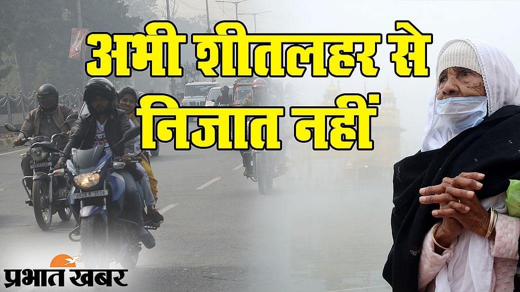 Bihar Weather: बिहार में कोल्ड डे रिटर्न्स , कोहरा और गलन से पारा धड़ाम, जानें आगे कैसे रहेंगे हालात