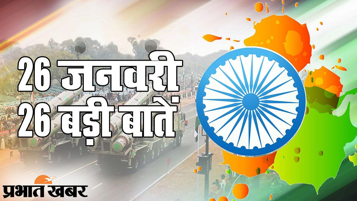 Republic Day पर हर भारतीय खुश, हर चेहरे पर उल्लास, रिपब्लिक डे की 26 बड़ी बातें जानते हैं?