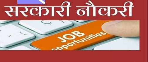 Sarkari Naukri 2021 : सरकारी नौकरी की तैयारी कर रहे छात्रों के लिए आयुसीमा को लेकर आई ये अहम खबर