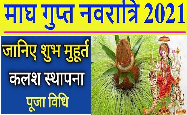 Magh Gupt Navratri 2021: कब है माघ गुप्त नवरात्रि, जानें तारीख, शुभ मुहूर्त और किस दिन कौन सी देवी की होती है पूजा
