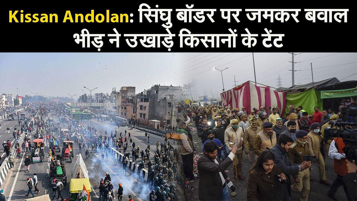 Kissan Andolan: सिंघु बॉडर पर जमकर बवाल, भीड़ ने उखाड़े किसानों के टेंट