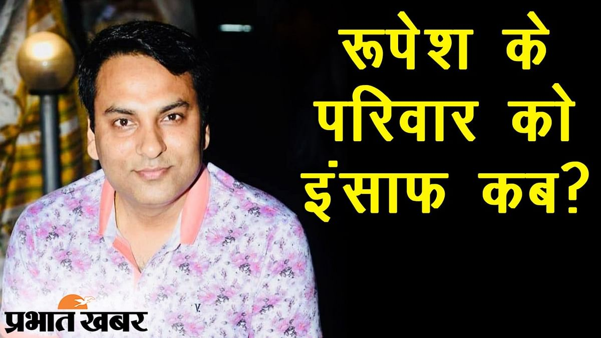 Indigo Manager Murder Case: बिहार के रूपेश सिंह हत्याकांड में एसआईटी की झारखंड में छापामारी, शूटरों की कर रही तलाश