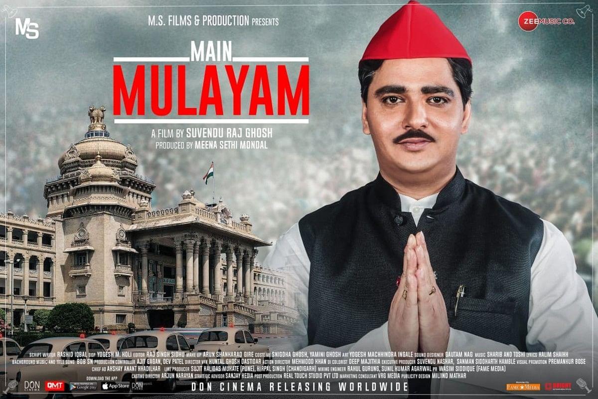 Main Mulayam Singh Yadav Movie Release Date: यूपी के पूर्व मुख्यमंत्री मुलायम सिंह यादव के संघर्ष और सफलता की कहानी