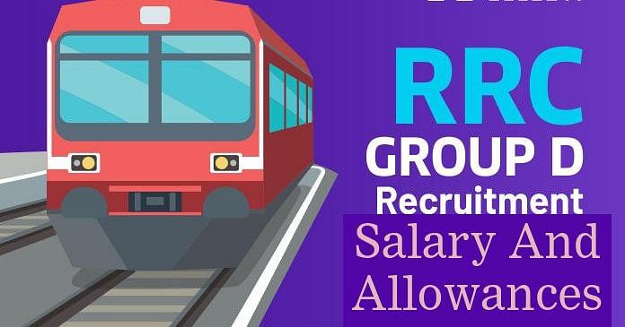 RRC Group D Exam: रेलवे 'ग्रुप डी' की परीक्षा पास करने वाले छात्रों को इतनी मिलेगी Salary, जल्द ही शुरू होंगे एक्जाम