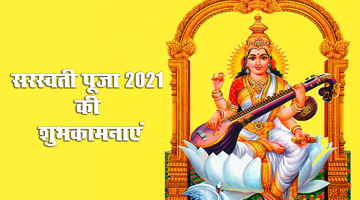 Happy Saraswati Puja 2021 Ki Subhkamnaye, Wishes, Images, Quotes, Messages, SMS, Greetings, HD Photos, Wallpaper9