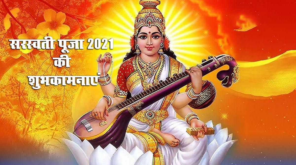 Happy Saraswati Puja 2021 Ki Subhkamnaye, Wishes, Images, Quotes, Messages, SMS, Greetings, HD Photos, Wallpaper8