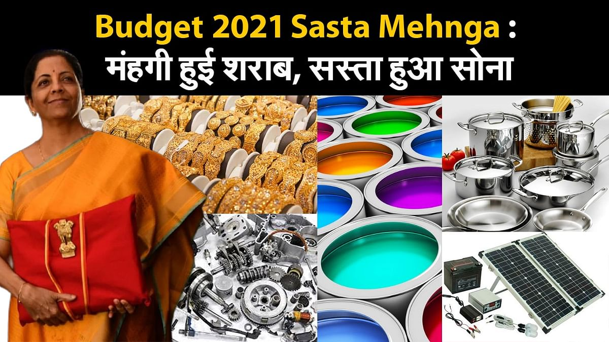 Budget 2021 Sasta Mehnga : मंहगी हुई शराब, सस्ता हुआ सोना