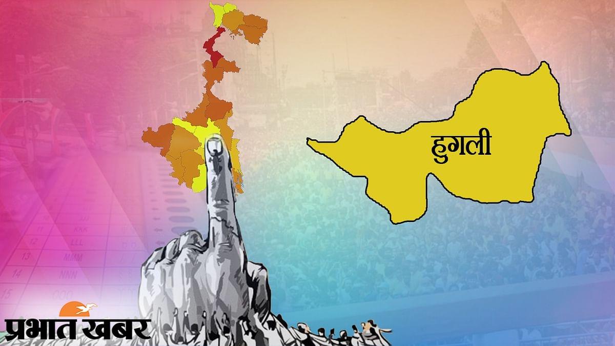 Hooghly Chunav 2021 : हुगली जिला की 18 विधानसभा सीटों पर 6 और 10 अप्रैल को डाले जायेंगे वोट, TMC और BJP के बीच इन सीटों पर है कड़ा मुकाबला