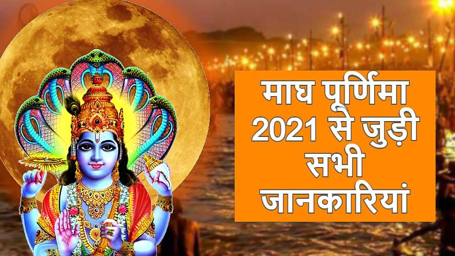 Magh Purnima 2021 LIVE Update: जानें माघ पूर्णिमा आज स्नान के बाद राशिनुसार करें ये काम, जानें आज भूल कर भी कौन या काम नहीं करना चाहिए