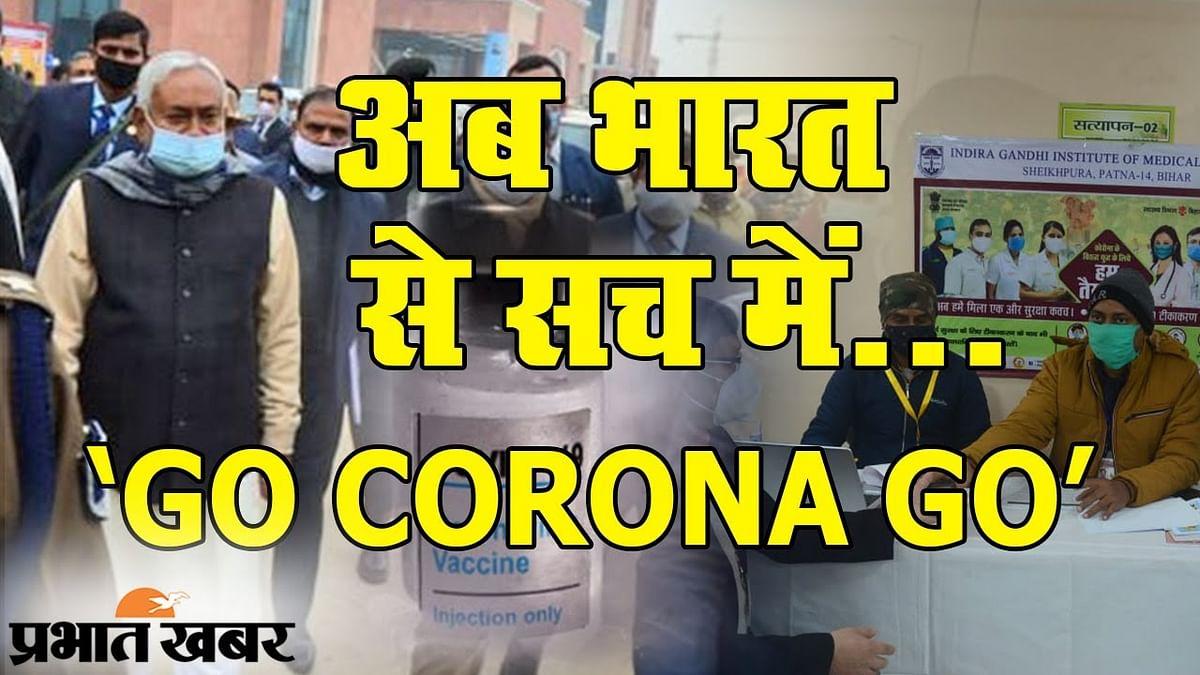 Corona Vaccination in Bihar: आज जन्मदिन पर सीएम नीतीश लेंगे कोरोना का टीका, तीसरे चरण के मुफ्त COvid-19 टीकाकरण की होगी शुरुआत