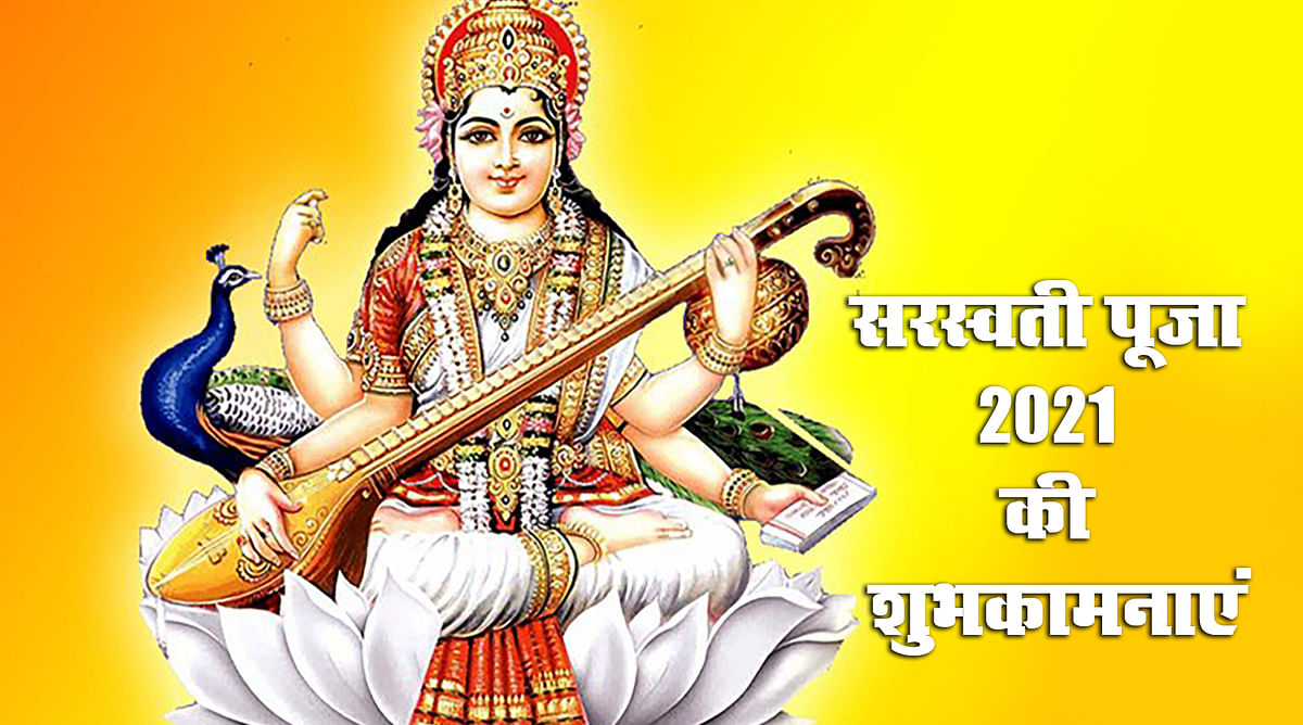 Happy Saraswati Puja 2021 Ki Subhkamnaye, Wishes, Images, Quotes, Messages, SMS, Greetings, HD Photos, Wallpaper13
