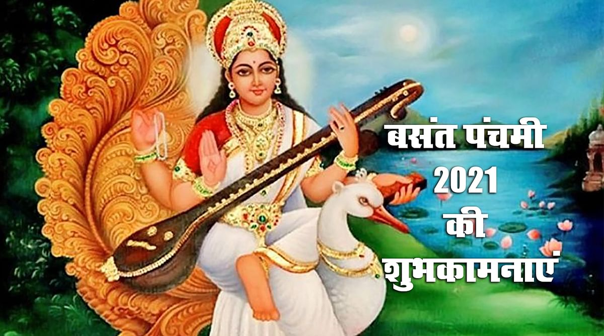 Happy Basant Panchami 2021 Wishes, Images, Quotes, Messages, Saraswati Puja 2021, Magh Panchami12