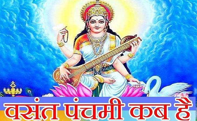 Basant Panchami 2021: कब है बसंत पंचमी, जानिए तारीख, शुभ मुहूर्त, पूजा विधि और इससे जुड़ी पूरी जानकारी