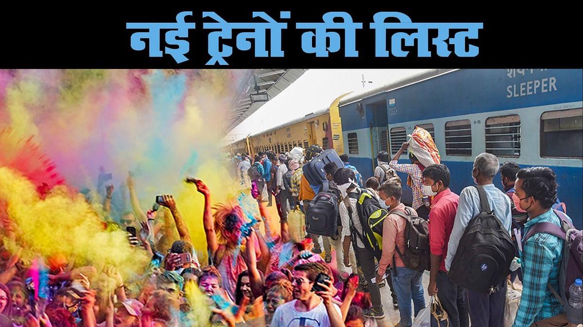 Indian Railway News : यात्रियों के लिए खुशखबरी, Holi से पहले रेलवे का बड़ा एलान