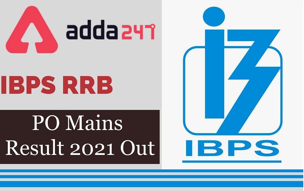 IBPS RRB PO Mains Result 2021 Out: आईबीपीएस ने जारी किया ग्रामीण बैंक मेंस परीक्षा का रिजल्ट, यहां देखें अपना परिणाम