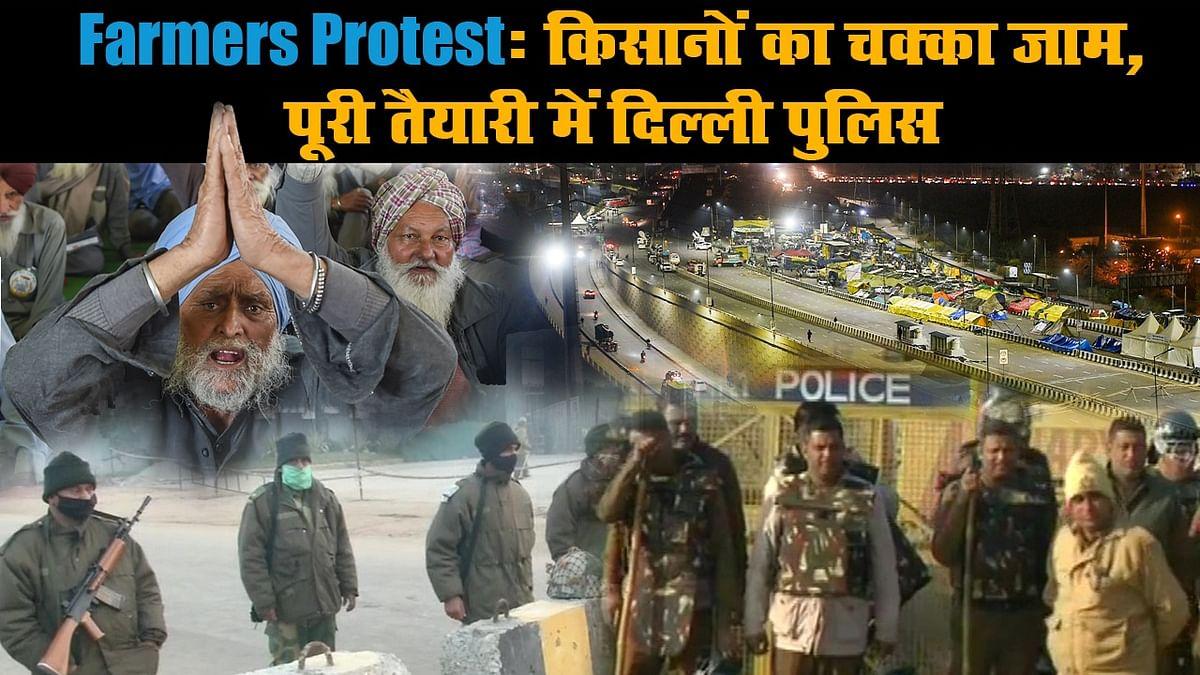 Kisan Chakka Jam: दिल्ली, यूपी, उत्तराखंड को छोड़ देशव्यापी चक्का जाम, दिल्ली नाकों पर 50,000 जवान तैनात