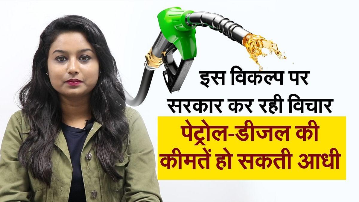 Petrol Diesel Price: पेट्रोल-डीजल की कीमत हो सकती है आधी, केंद्र सरकार इस विकल्प पर कर रही विचार