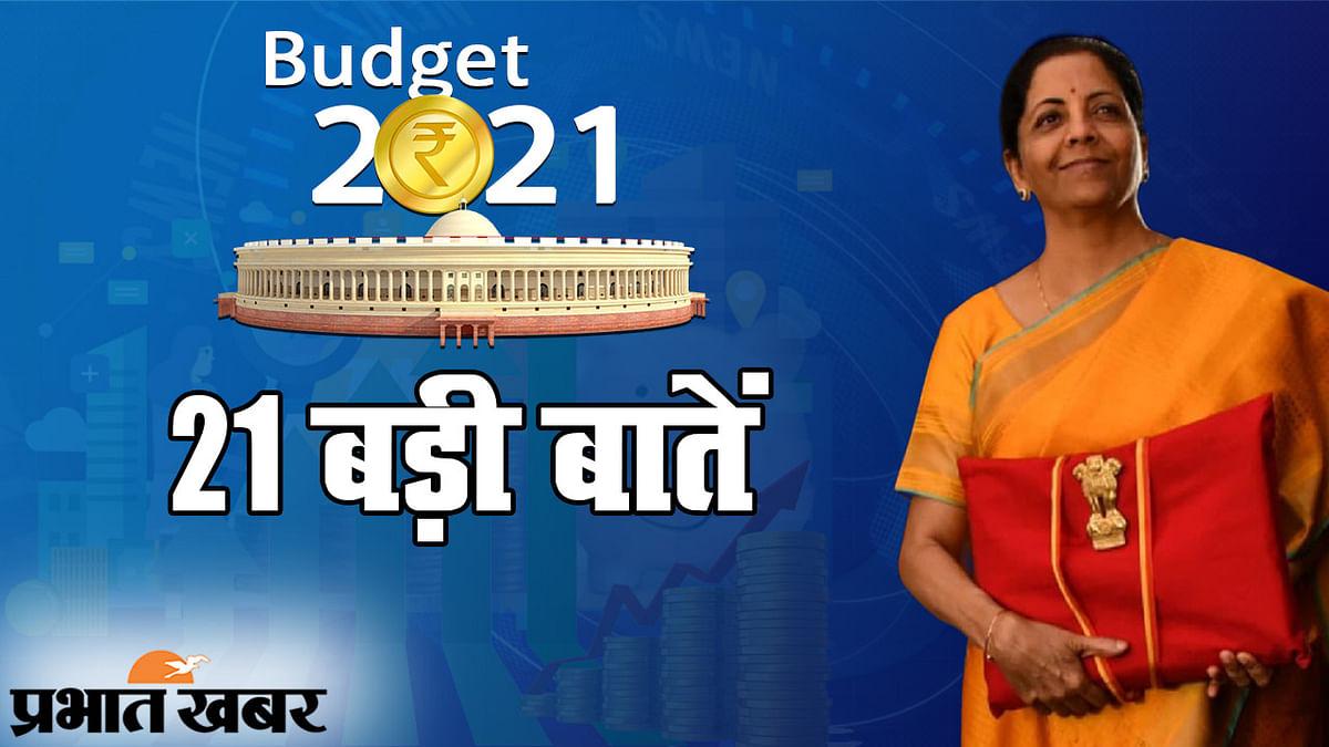Budget 2021: आत्मनिर्भर भारत का आम बजट, इंफ्रास्ट्रक्चर पर जोर, हेल्थ सेक्टर पर भी फोकस, यहां देखिए 21 बड़ी बातें