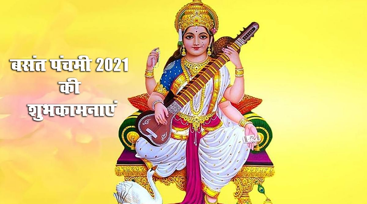 Happy Basant Panchami 2021 Wishes, Images, Quotes, Messages, Saraswati Puja 2021, Magh Panchami4