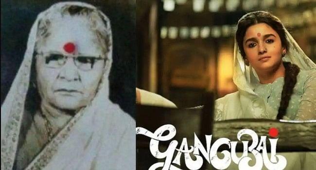 कौन हैं गंगूबाई काठियावाड़ी? भंसाली की फिल्म में इन्हीं का किरदार निभा रहीं आलिया भट्ट