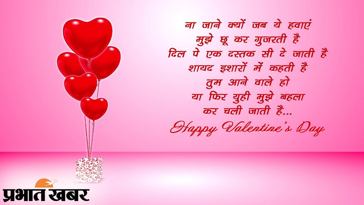 Happy Valentine Day 2020 Date, Wishes Images, Quotes, Shayari, Message30