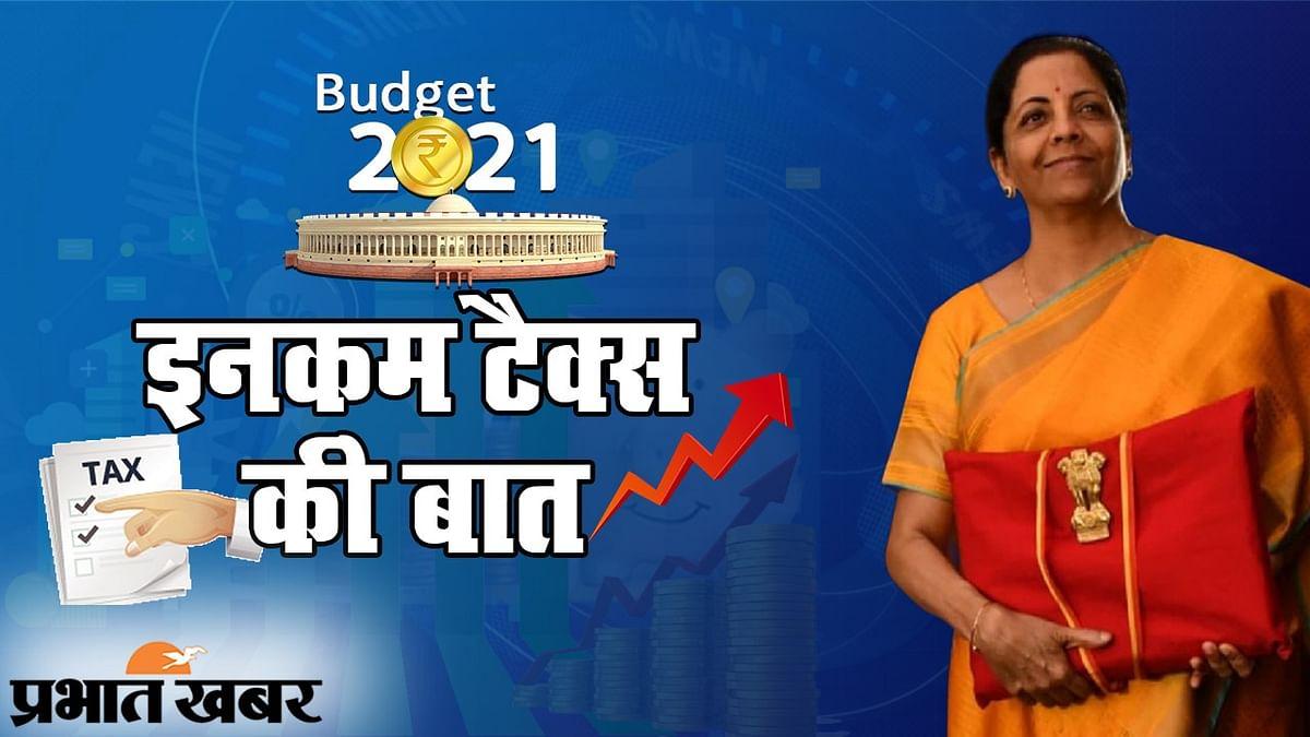 Budget 2021 Hindi News: बजट के बाद कैसा रहेगा इनकम टैक्स स्लैब, जानें अफोर्डेबल हाउसिंग में ब्याज की छूट से कितना होगा फायदा