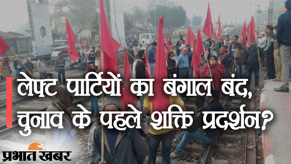 चुनाव के पहले शक्ति प्रदर्शन: लेफ्ट पार्टियों का बंगाल बंद, तृणमूल सरकार के खिलाफ 'हल्ला बोल', सड़कों पर ट्रैफिक सामान्य