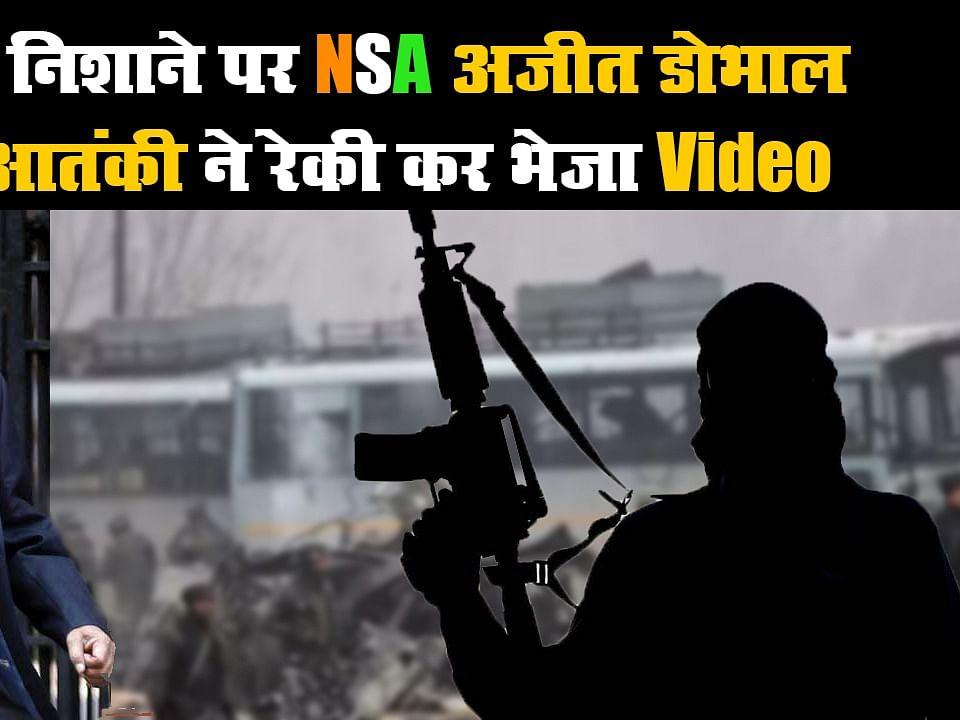 पाकिस्तान के निशाने पर NSA अजीत डोभाल, जैश आतंकी ने रेकी कर भेजा वीडियो, अलर्ट पर सुरक्षा एजेंसियां