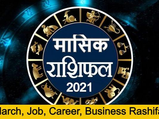 Monthly Rashifal 2021 (01-31 March): देखें मेष से मीन तक का मासिक राशिफल, इस माह किसका बदलेगा भाग्य, व्यापार में किसे होगा लाभ, जॉब में किनकी बढ़ेंगी परेशानियां या बढ़ेगा इनकम