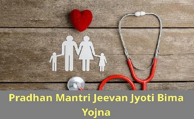 PMJJBY : प्रधानमंत्री जीवन ज्योति बीमा योजना का लाभ उठाने के लिए आपको करना होगा ये काम, जानें इसकी खासियत