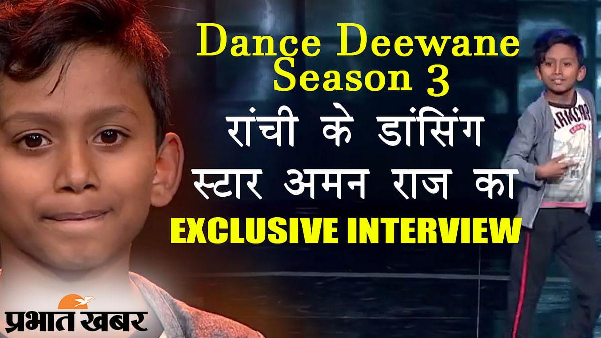 Dance Deewane Season 3 में रांची के अमन राज दिखाएंगे शानदार डांस मूव्स, EXCLUSIVE इंटरव्यू में माधुरी दीक्षित के लिए क्या कहा?