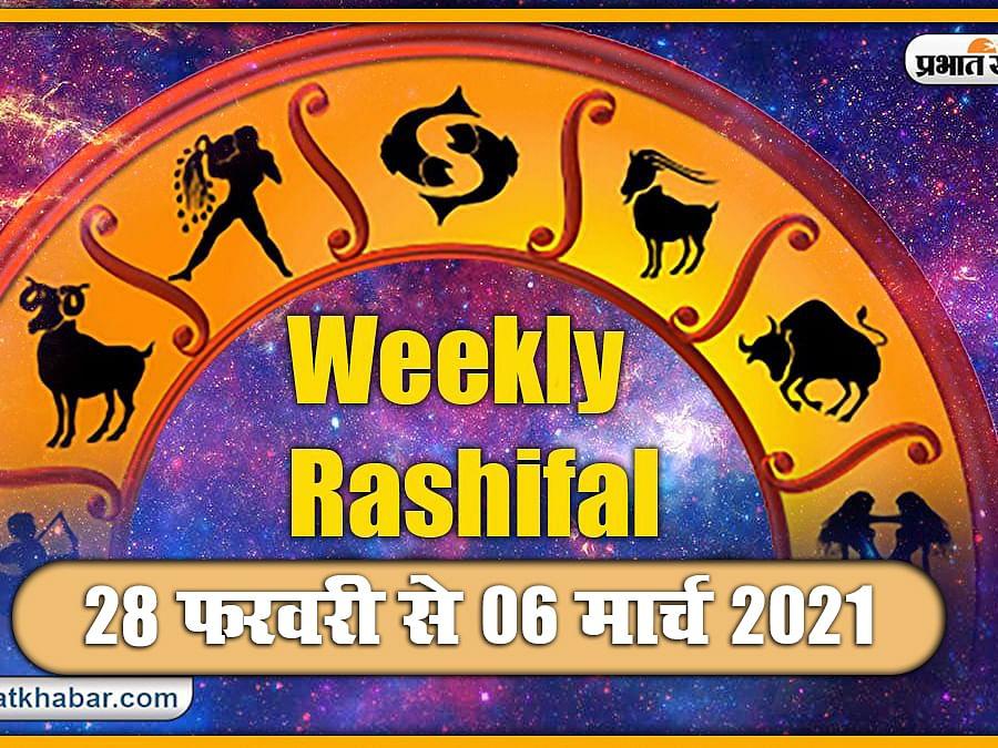 Weekly Rashifal (28 Feb To 06 March 2021): जानें इस सप्ताह किनकी बढ़ेंगी परेशानियां, क्या कहता है मेष से मीन तक सभी 12 राशियों का साप्ताहिक राशिफल