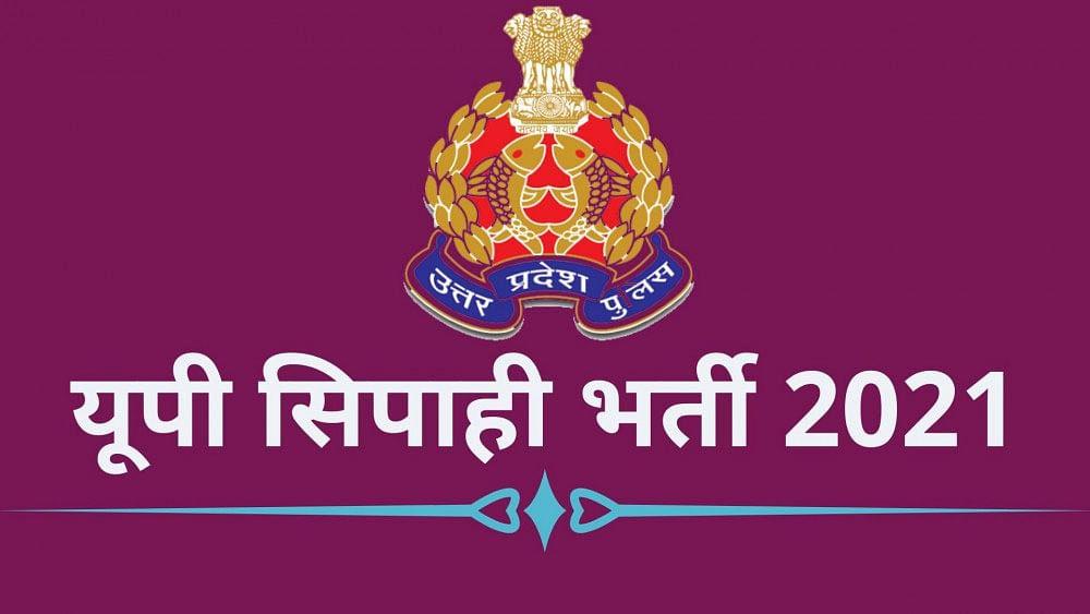 UP Police Recruitment 2021: होने जा रही है यूपी पुलिस में 9000 से ज्यादा पदों के लिए नियुक्ति, यहां देखें आवेदन प्रक्रिया