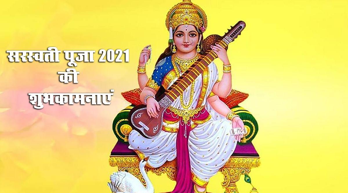 Happy Saraswati Puja 2021 Ki Subhkamnaye, Wishes, Images, Quotes, Messages, SMS, Greetings, HD Photos, Wallpaper4