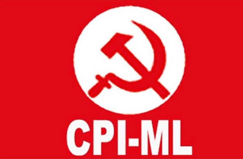 बिहार में 12 सीट जीतने वाली पार्टी CPI-ML को अब मिली बड़ी खुशी, 11 साल बाद राज्य पार्टी का दर्जा बहाल, मिलेंगी ये सुविधाएं