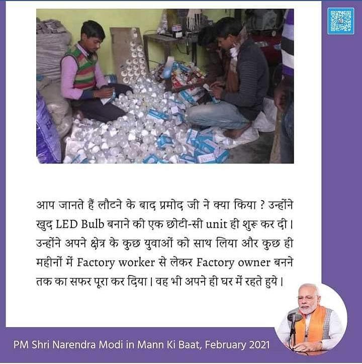 Mann ki Baat: दिल्ली में करता था मजदूरी, लॉकडाउन में बिहार लौटा तो अपनाया ये काम, आज 'मन की बात' में PM Modi  ने की तारीफ