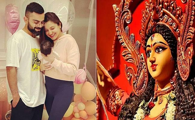 विराट और अनुष्का ने रखा बेटी का नाम वामिका, जानिए शक्ति स्वरुप देवी दुर्गा से क्या है वामिका का संबंध