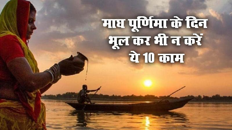 Magh Purnima 2021 के दिन भूल कर भी न करें ये 10 काम, जानें क्या करना अतिशुभ, कैसे घर में आयेगी सुख-समृद्धि और धन-वैभव