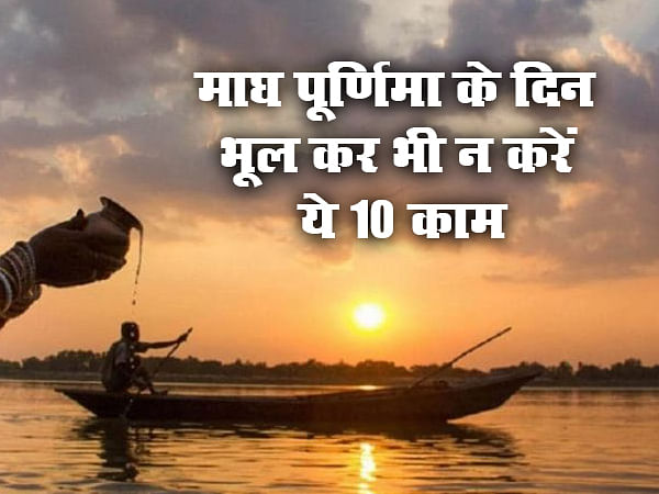 Magh Purnima 2021 के दिन भूल कर भी न करें ये 10 काम, जानें क्या करने से घर में सुख-समृद्धि और धन-वैभव की होगी प्राप्ति