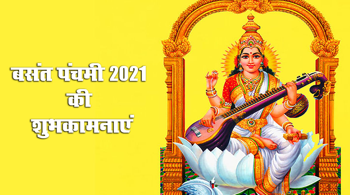 Happy Basant Panchami 2021 Wishes, Images, Quotes, Messages, Saraswati Puja 2021, Magh Panchami9