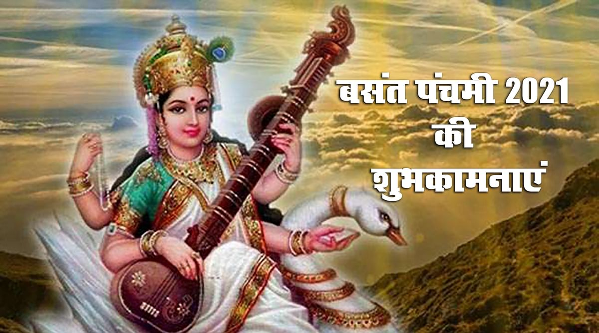 Happy Basant Panchami 2021 Wishes, Images, Quotes, Messages, Saraswati Puja 2021, Magh Panchami