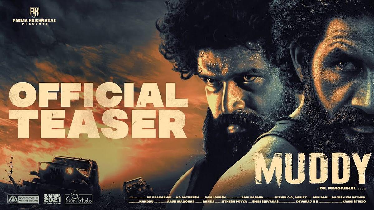 MUDDY Teaser:  अर्जुन कपूर ने लांच की भारत की पहली ऑफ-रोड मड रेस फिल्म 'मड्डी' का टीजर रिलीज, फैंस हुए काफी इंप्रेस
